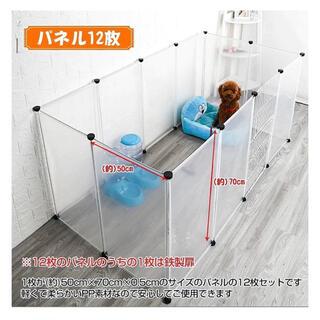 柵 フェンス ペット ケージ 7050cm 12枚組 透明 ペットサークル 犬