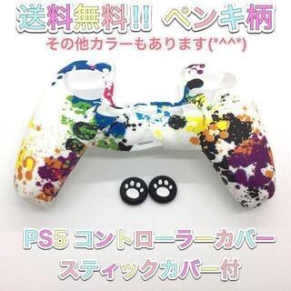 (G10) PS5コントローラーカバー ペンキ柄 スティックカバー付き(その他)