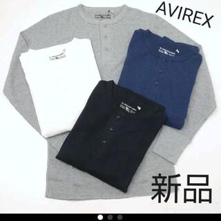 アヴィレックス(AVIREX)の即購入禁止 AVIREX ヘンリーネック サーマル長袖Tシャツ(Tシャツ/カットソー(七分/長袖))