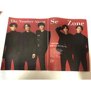 セクシー ゾーン(Sexy Zone)のnon-no 2020年12月号(アート/エンタメ/ホビー)