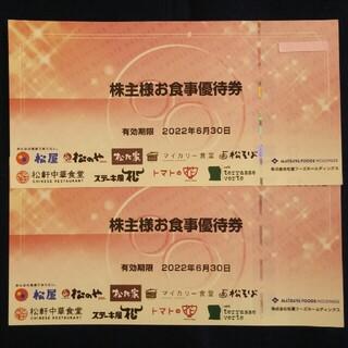 マツヤ(松屋)の2枚○松屋、松のやなどで使えるお食事券○No.β15(レストラン/食事券)