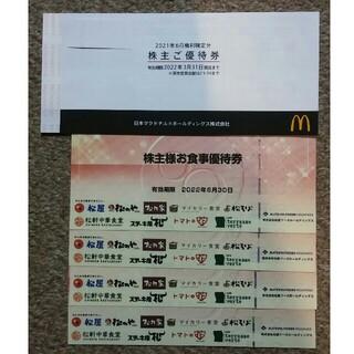 マツヤ(松屋)の松屋、松のやなどで使えるお食事券4枚&マクドナルド株主優待券(レストラン/食事券)