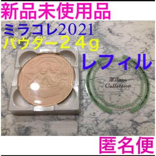 カネボウ(Kanebo)のミラノコレクション フェースアップパウダー 2021 レフィル(フェイスパウダー)