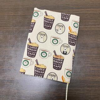 しろくまカフェ柄 文庫本ブックカバー キナリ