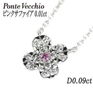 PonteVecchio - ポンテヴェキオ K18WG ピンク サファイア ダイヤモンド ネックレス