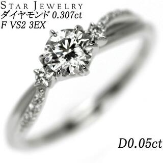 STAR JEWELRY - スタージュエリー Pt950 ダイヤ リング 0.307ct Stargazer