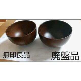 ムジルシリョウヒン(MUJI (無印良品))の無印良品  お椀 木製 2こセット(食器)
