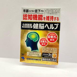 コバヤシセイヤク(小林製薬)の小林製薬 健脳ヘルプ 30日分 90粒(その他)