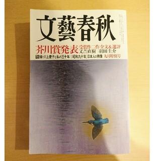 文藝春秋 2015年9月号(文芸)