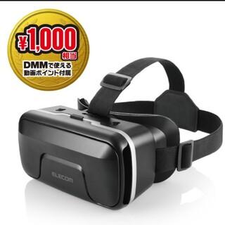 ELECOM - エレコム ELECOM VRグラス DMMスターターセット VRG-X01PBK