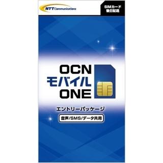 エヌティティドコモ(NTTdocomo)のOCNモバイルONEエントリーパッケージ 初期費用3,300円が無料になる!(その他)
