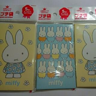 ミッフィー miffy ポチ袋 お年玉袋 2種類 3セット