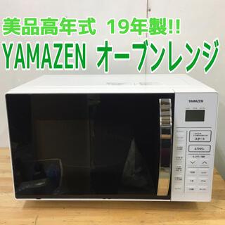 山善 - 美品高年式◎YAMAZEN 山善 オーブンレンジ◎S1565