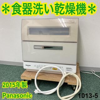 送料込み*パナソニック 電気食器洗い乾燥機 2015年製*1013-5