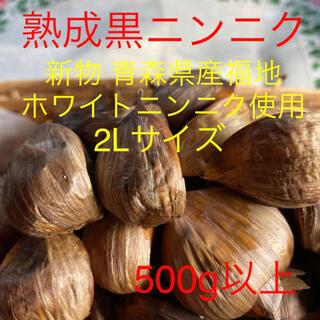 熟成黒ニンニク 新物青森県産福地ホワイトニンニク使用 2Lサイズ500g以上(野菜)