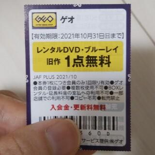 GEO ゲオ レンタルDVD・ブルーレイ 旧作 1点無料(その他)