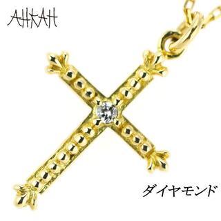 AHKAH - アーカー/ahkah K18YG ダイヤモンド ペンダントネックレス クロス