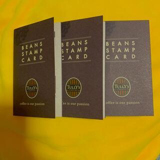 タリーズコーヒー(TULLY'S COFFEE)のタリーズビーンズカード(フード/ドリンク券)