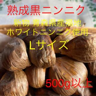熟成黒ニンニク 新物青森県産福地ホワイトニンニク使用 Lサイズバラ500g以上(野菜)