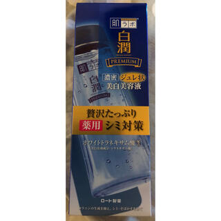 ロートセイヤク(ロート製薬)の肌ラボ 濃密ジュレ状 美白美容液(美容液)