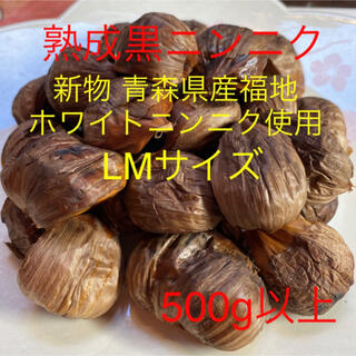 熟成黒ニンニク 新物青森県産福地ホワイトニンニク使用 ML混合サイズ500以上(野菜)