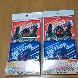 バンダイ(BANDAI)の仮面ライダープチタオル2セット&ハンドタオル(その他)