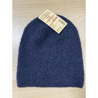 ムジルシリョウヒン(MUJI (無印良品))の無印良品 ブークレワッチ 55~59cm・ネイビー(ニット帽/ビーニー)