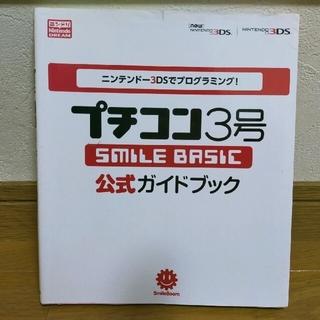 ニンテンドウ(任天堂)のプチコン3号SMILE BASIC公式ガイドブック ニンテンド-3DSでプログラ(アート/エンタメ)