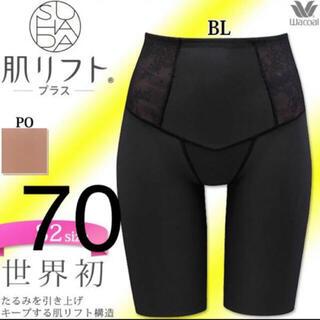 Wacoal - ワコール 肌リフト プラス 70cm ブラック