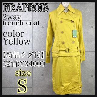 フラボア(FRAPBOIS)の【新品タグ付】FRAPBOIS フラボア トレンチコート イエロー 2way(トレンチコート)