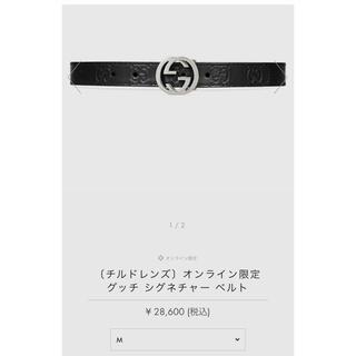 Gucci - グッチ ベルト キッズ ブラック Mサイズ