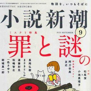 小説新潮2021年9月号 500円で購入できます。(文芸)