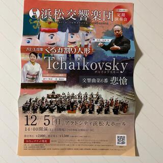 浜松交響楽団 定期演奏会チケット(その他)