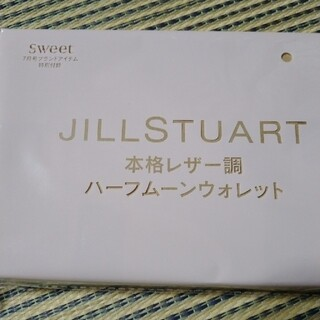 ジルスチュアート(JILLSTUART)のSweet付録ジルスチュアート ハーフムーンウォレット(財布)