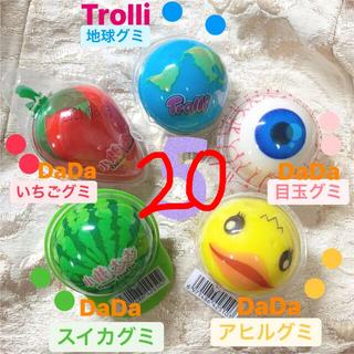 20個 トローリ地球4 DaDaいちご 目玉 スイカ アヒル 各4個(菓子/デザート)