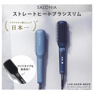 【SALONIA サロニア 公式店】 《ストレートヒートブラシ ワイド 》(ヘアアイロン)