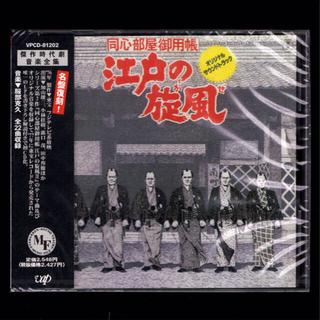 【新品】服部克久 江戸の旋風 ミュージックファイル/CD(テレビドラマサントラ)