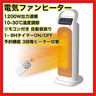 【新品】電気ファンヒーター  過熱保護 転倒オフ PTC発熱 換気不要 暖房器具
