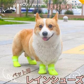 犬 レインシューズ 長靴 【黄色・M】 ペット 防水 散歩 レインブーツ ドッグ(犬)