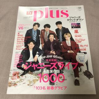 TVガイドPLUS VOL.33(アート/エンタメ)