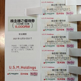 AEON - 5000円分★イオン系列マルエツ/カスミ/マックスバリュ関東 USMH株主優待券