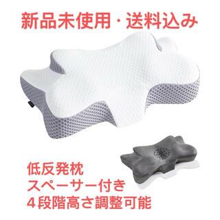 枕 低反発枕 4段階高さ調整可能 中空設計通気性 頭・肩を支える カバー洗濯可能