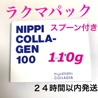 ニッピコラーゲン100 110g [新品.未開封]スプーン付き