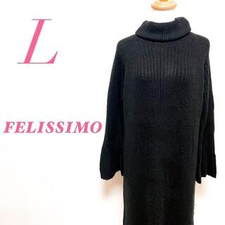 フェリシモ(FELISSIMO)のFELISSIMO フェリシモ ロングニットワンピース ブラック ハイネック(ロングワンピース/マキシワンピース)