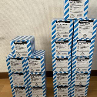 パナソニック(Panasonic)の週末限定値下げ!Panasonicの熱線センサ付自動スイッチ 11個セットです!(その他)