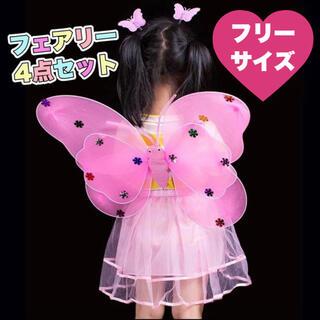 コスプレ 子供 女の子 ちょう 妖精 ハロウィン かわいい 4点セット(衣装一式)