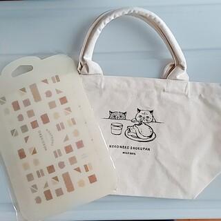 未使用 ねこねこ食パン トートバッグ & カッティングシート 福袋(トートバッグ)