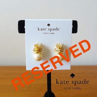 kate spade new york - 【新品♠本物】ケイトスペード パールデイジーピアス