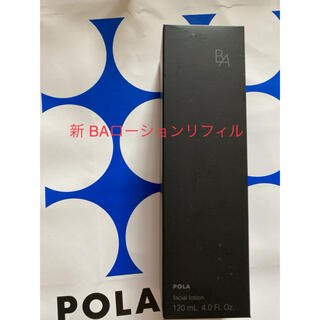 POLA - POLA 第6世代  BAローションリフィル1本