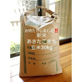 さめても美味しい‼️淡路島産あきたこまち玄米30kg、農家直送です❗(野菜)